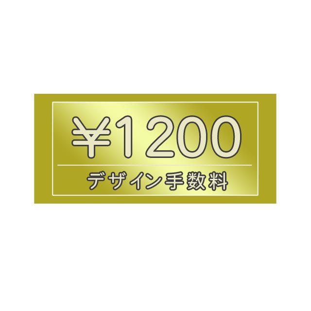 デザイン手数料 1200円