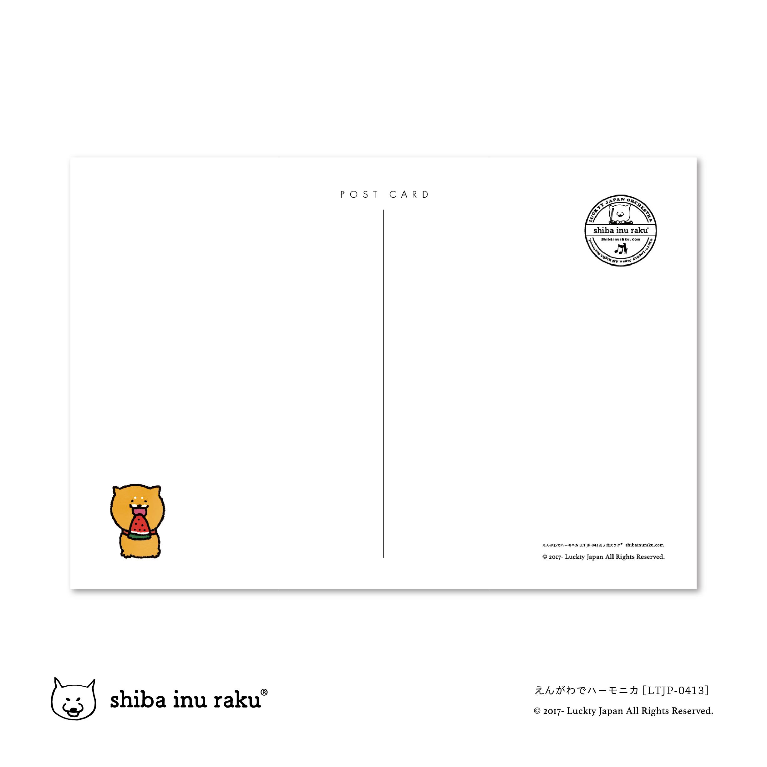 柴犬ラク ポストカード(えんがわでハーモニカ)LTJP-0413
