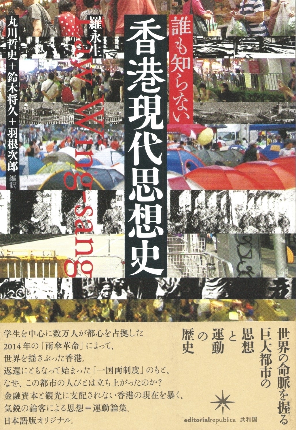 誰も知らない香港現代思想史