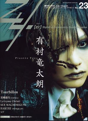 [雑誌] Zy.[zi:] No.23