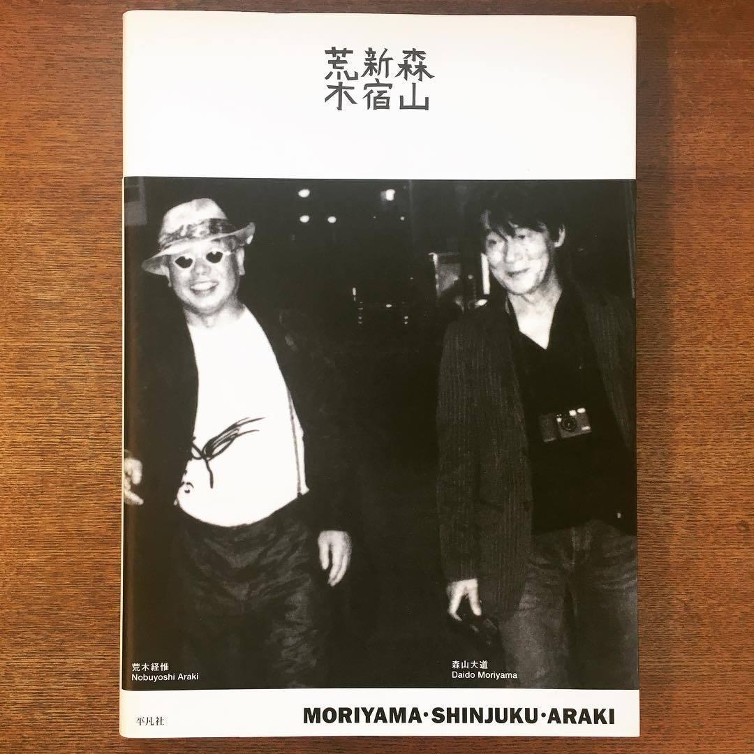 写真集「森山・新宿・荒木 /森山大道、荒木 経惟」 - 画像1