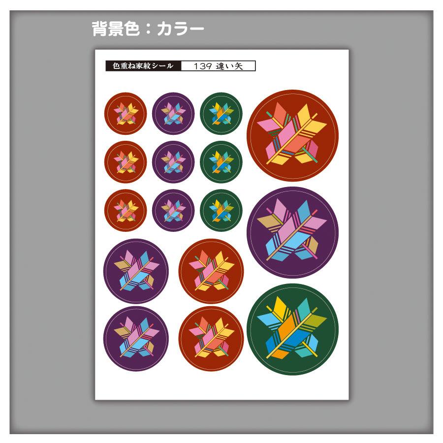 家紋ステッカー 違い矢 | 5枚セット《送料無料》 子供 初節句 カラフル&かわいい家紋ステッカー
