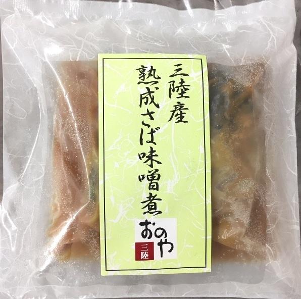 三陸産熟成さば味噌煮(70g×2パック) - 画像2