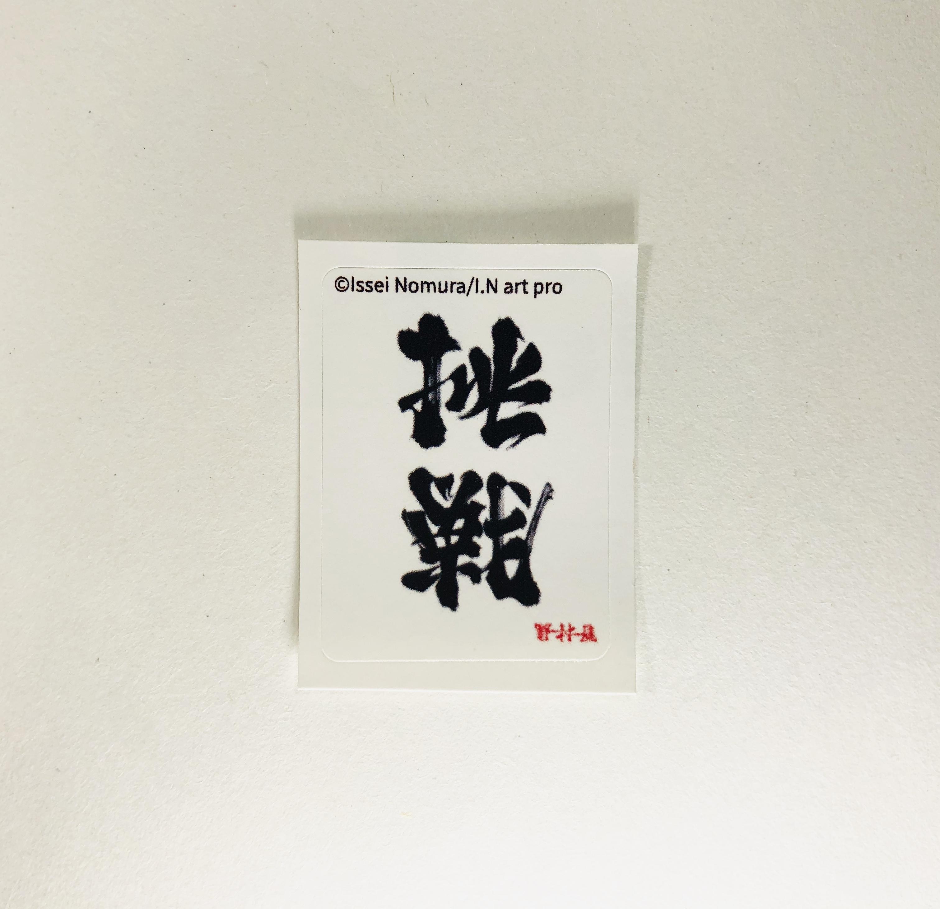 「挑戦⇔勝利」シール7枚セット
