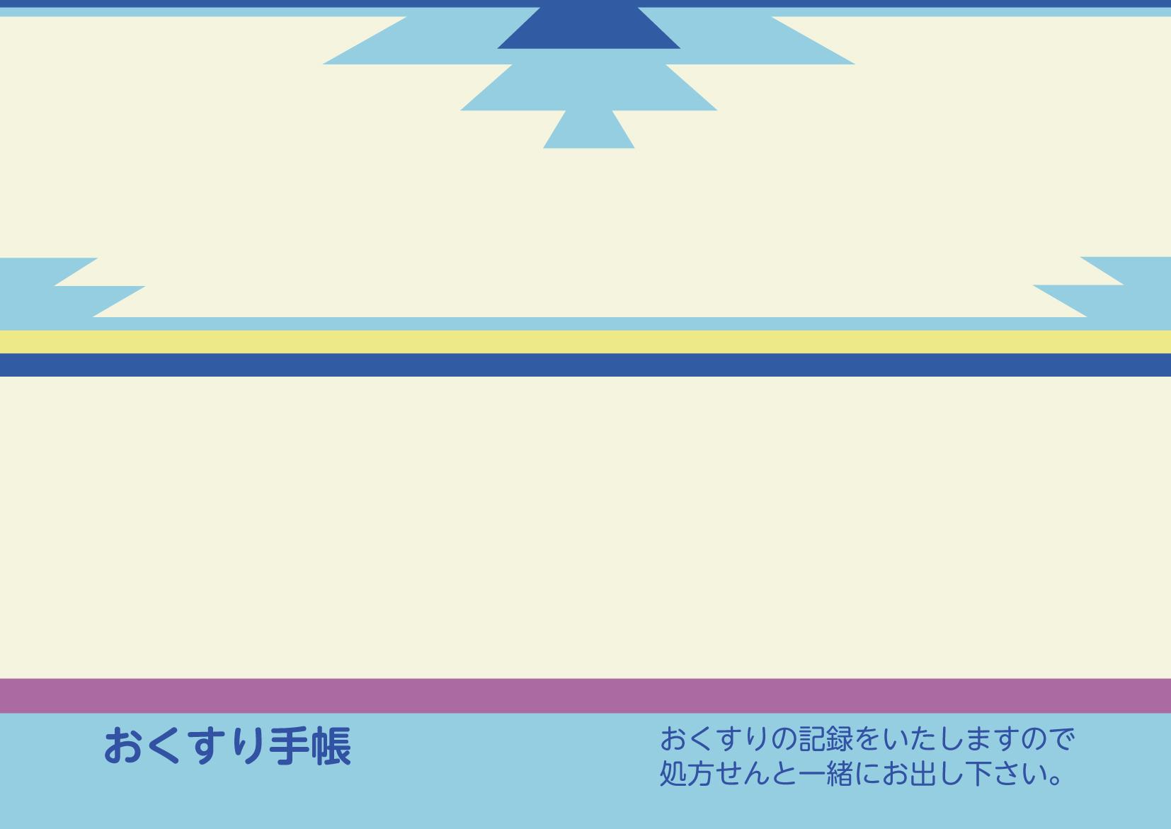 リトルお薬手帳-L2