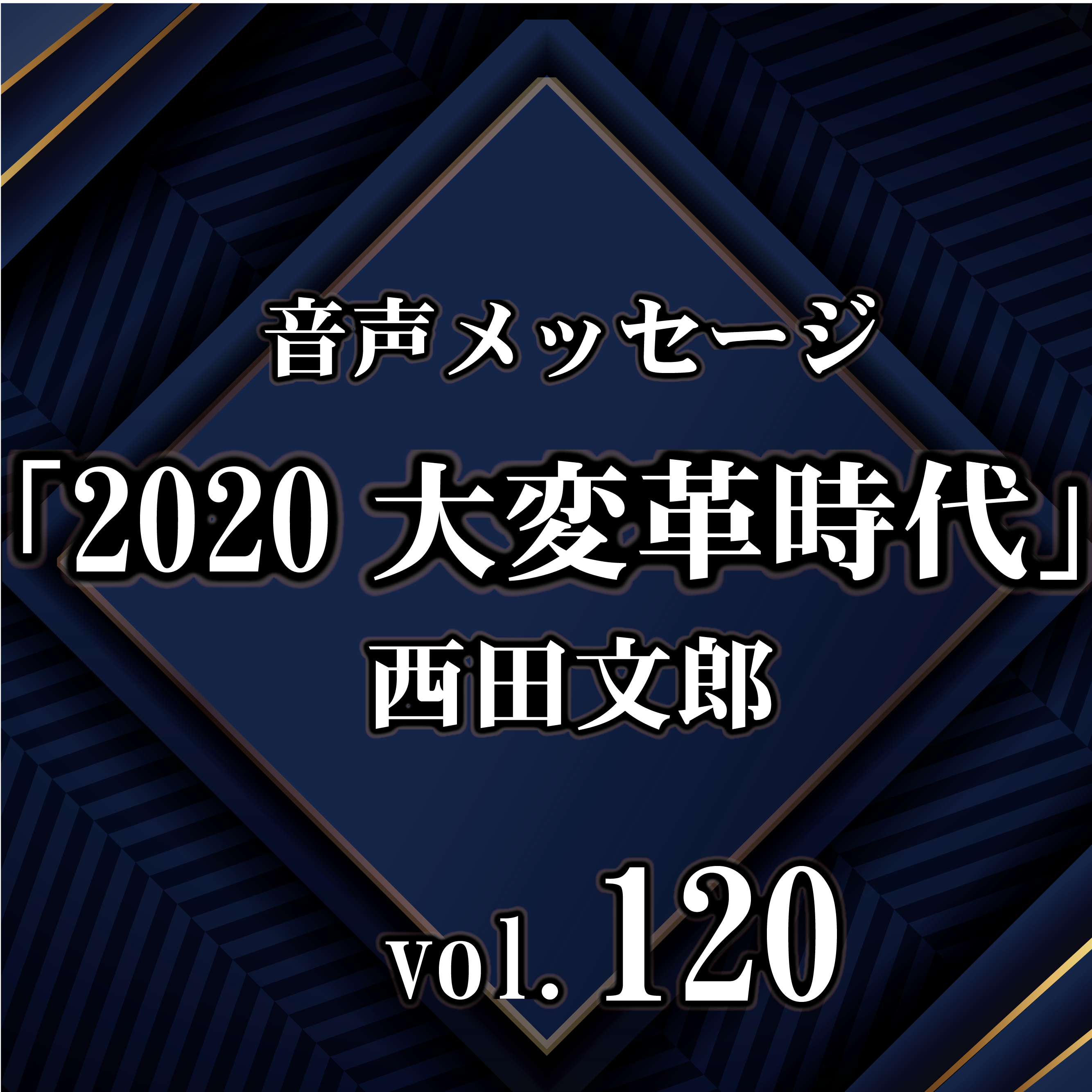 西田文郎 音声メッセージvol.120『2020大変革時代』