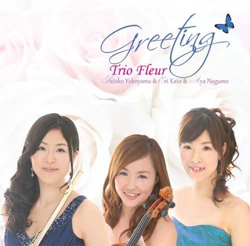 「greeting」Trio Fleur[トリオ・フルール](WKCD-0072)