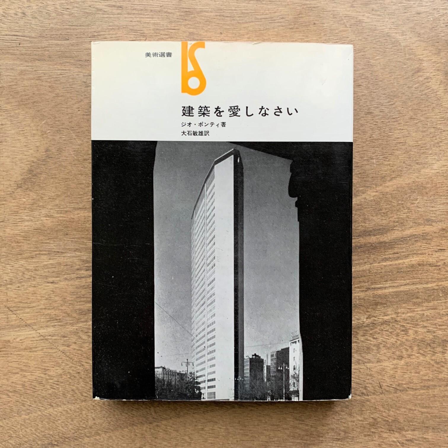 建築を愛しなさい  (美術選書)  / 大石 敏雄 (著), ジオ・ポンティ (著)