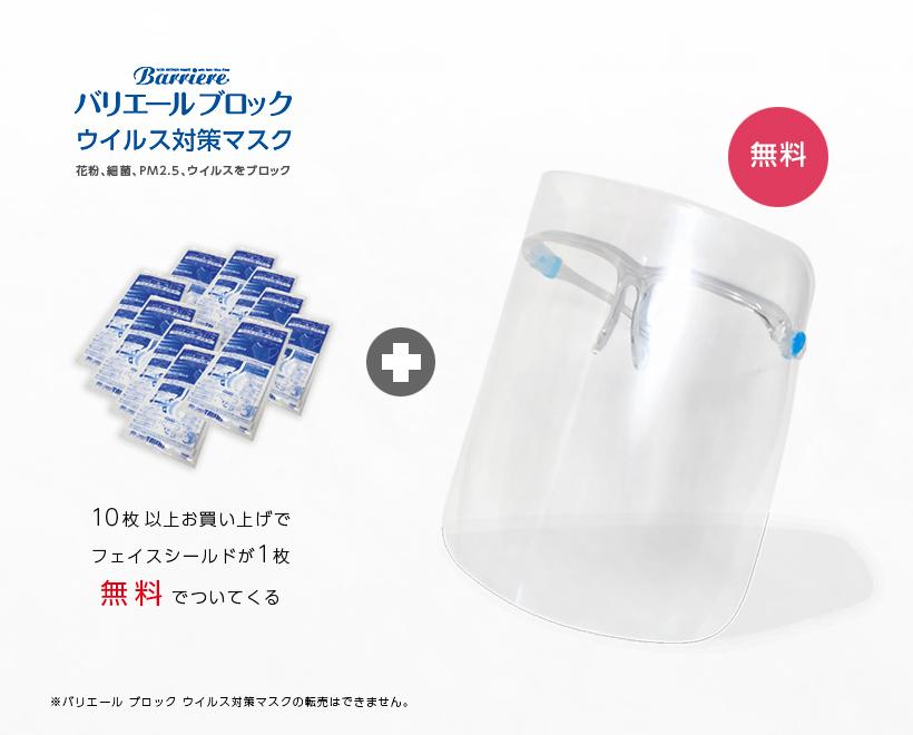 バリエール ブロック ウイルス対策マスク レギュラータイプ10枚セット