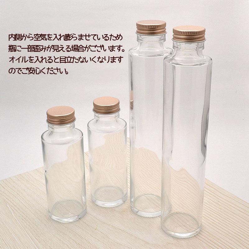 ハーバリウム用 200ml 丸ビン