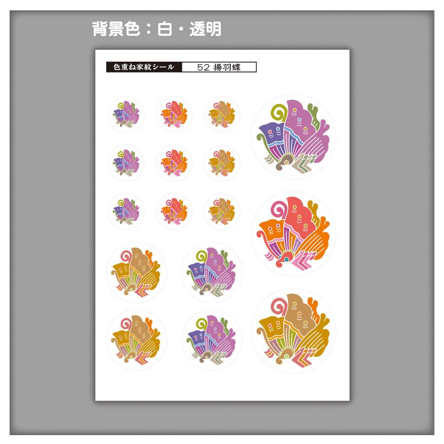 家紋ステッカー 揚羽蝶  5枚セット《送料無料》 子供 初節句 カラフル&かわいい 家紋ステッカー