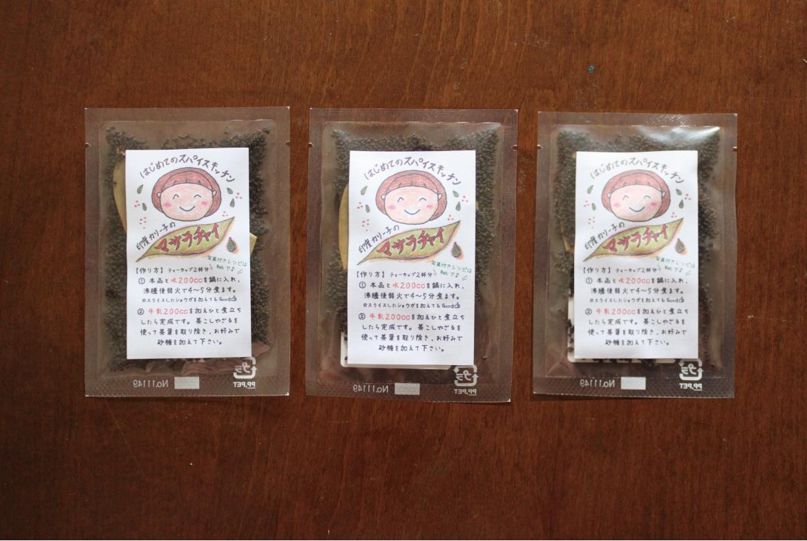 【3パック:150円/個】マサラチャイ 4種のスパイス入り