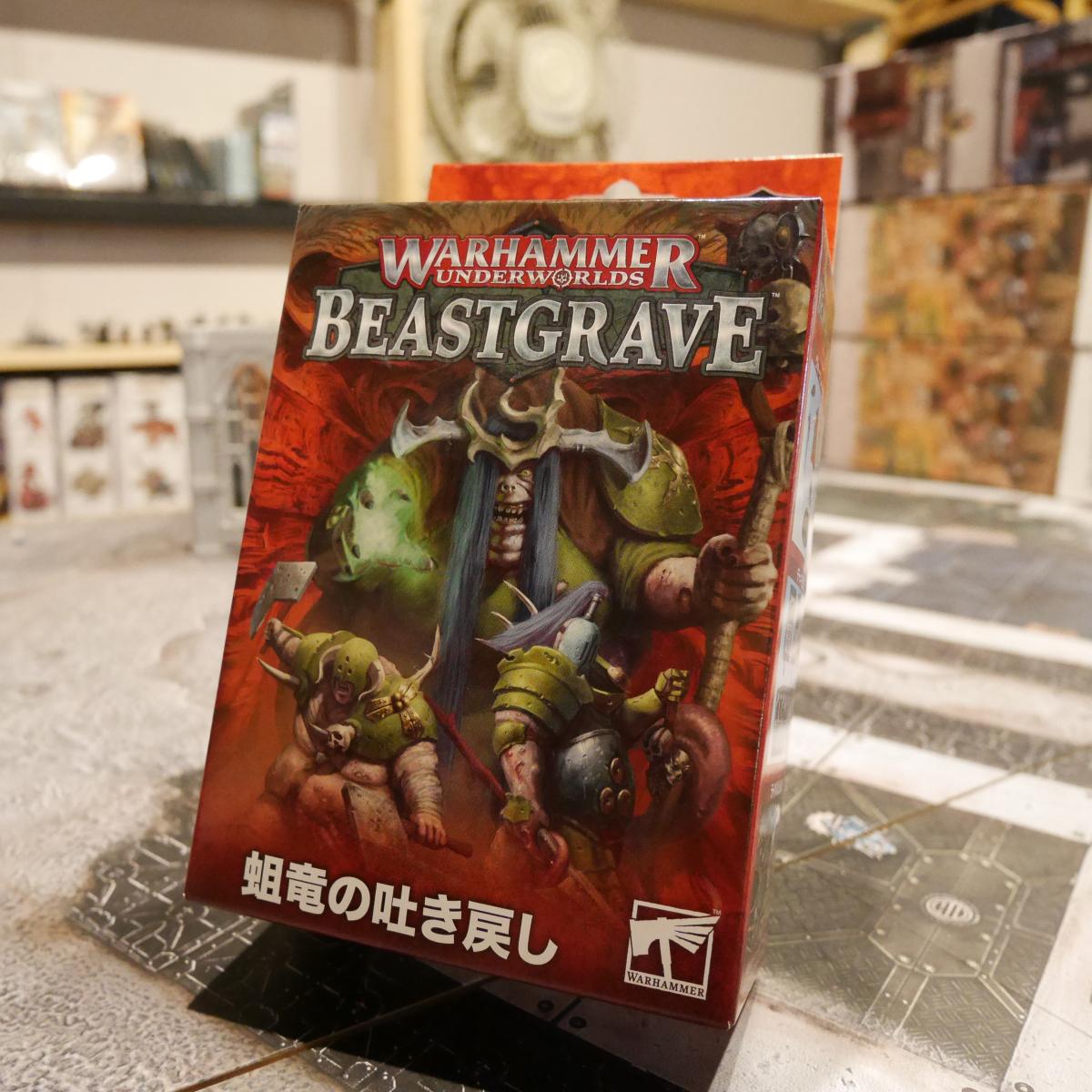 BEASTGRAVE 蛆竜の吐き戻し