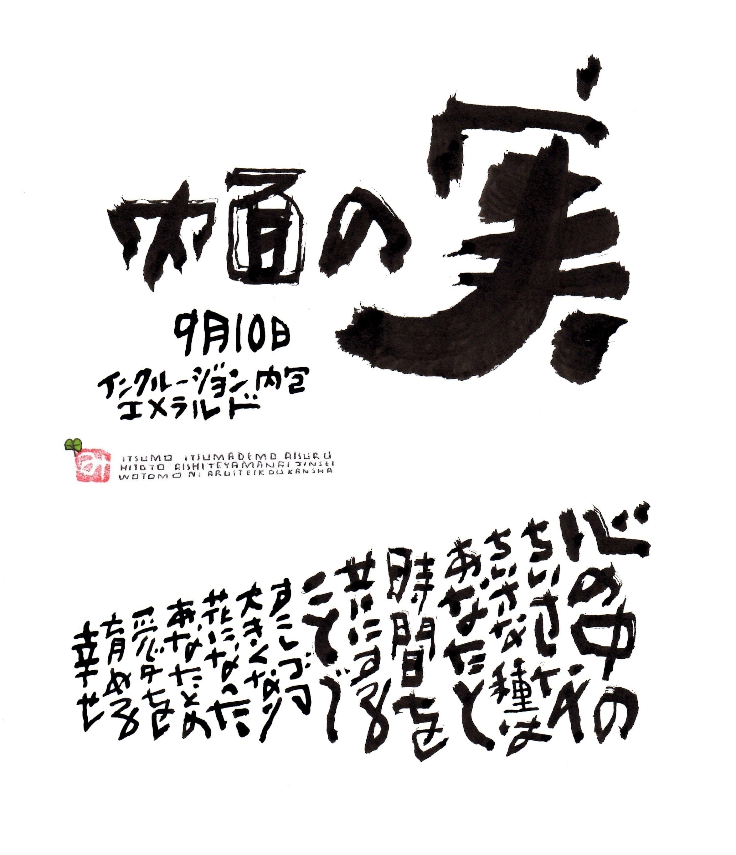 9月10日 結婚記念日ポストカード【内面の実】