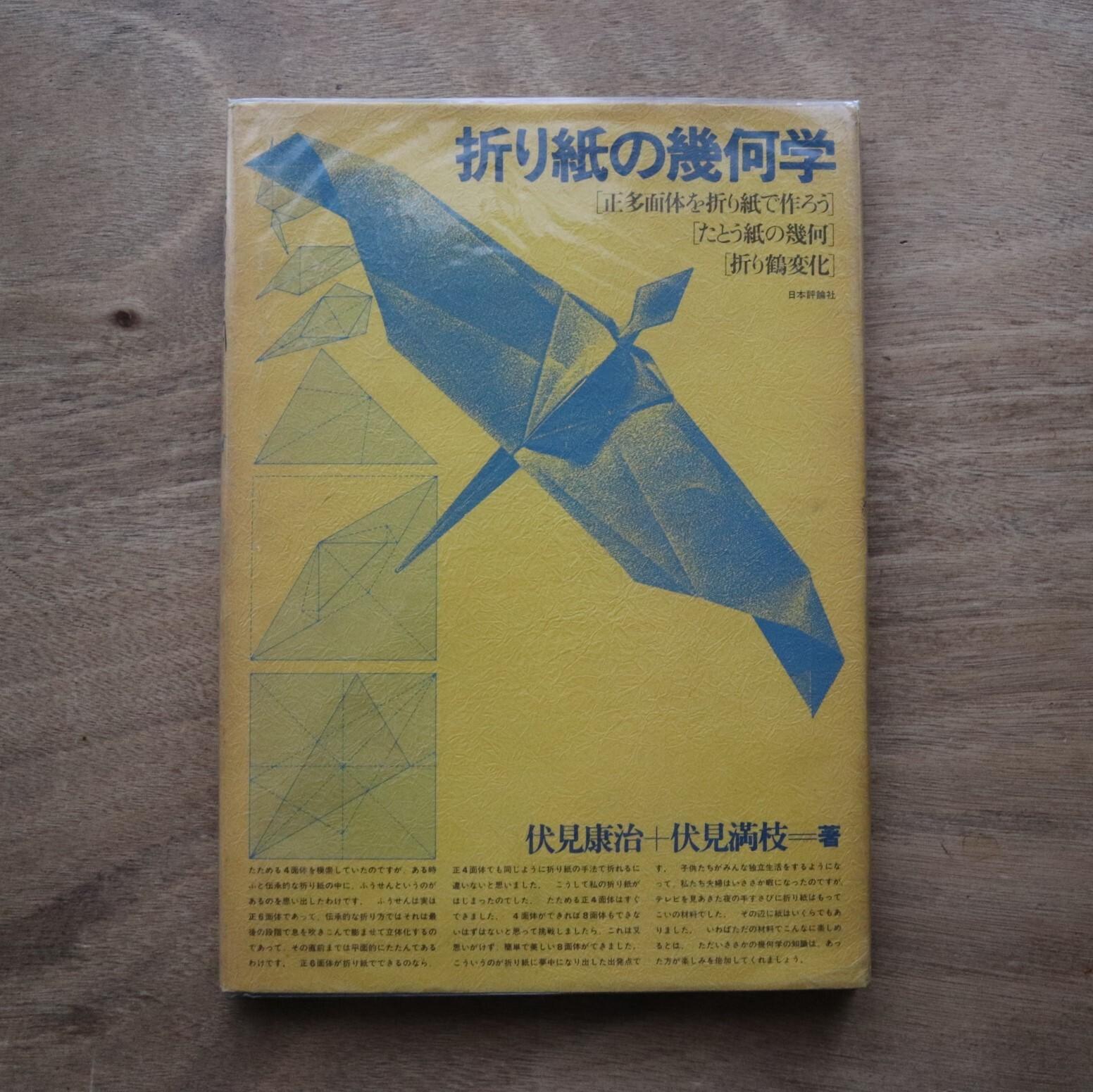 折り紙の幾何学 / 伏見 康治 (著), 伏見 満枝 (著)