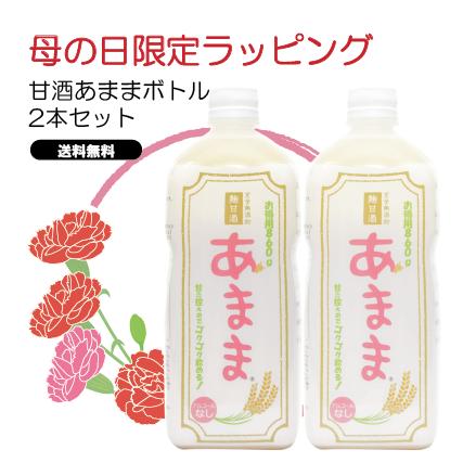【送料無料】母の日ラッピング/本格米麹甘酒あままボトル2本セット
