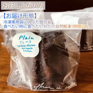 【冷凍】塩尻カヌレ(プレーン)10個