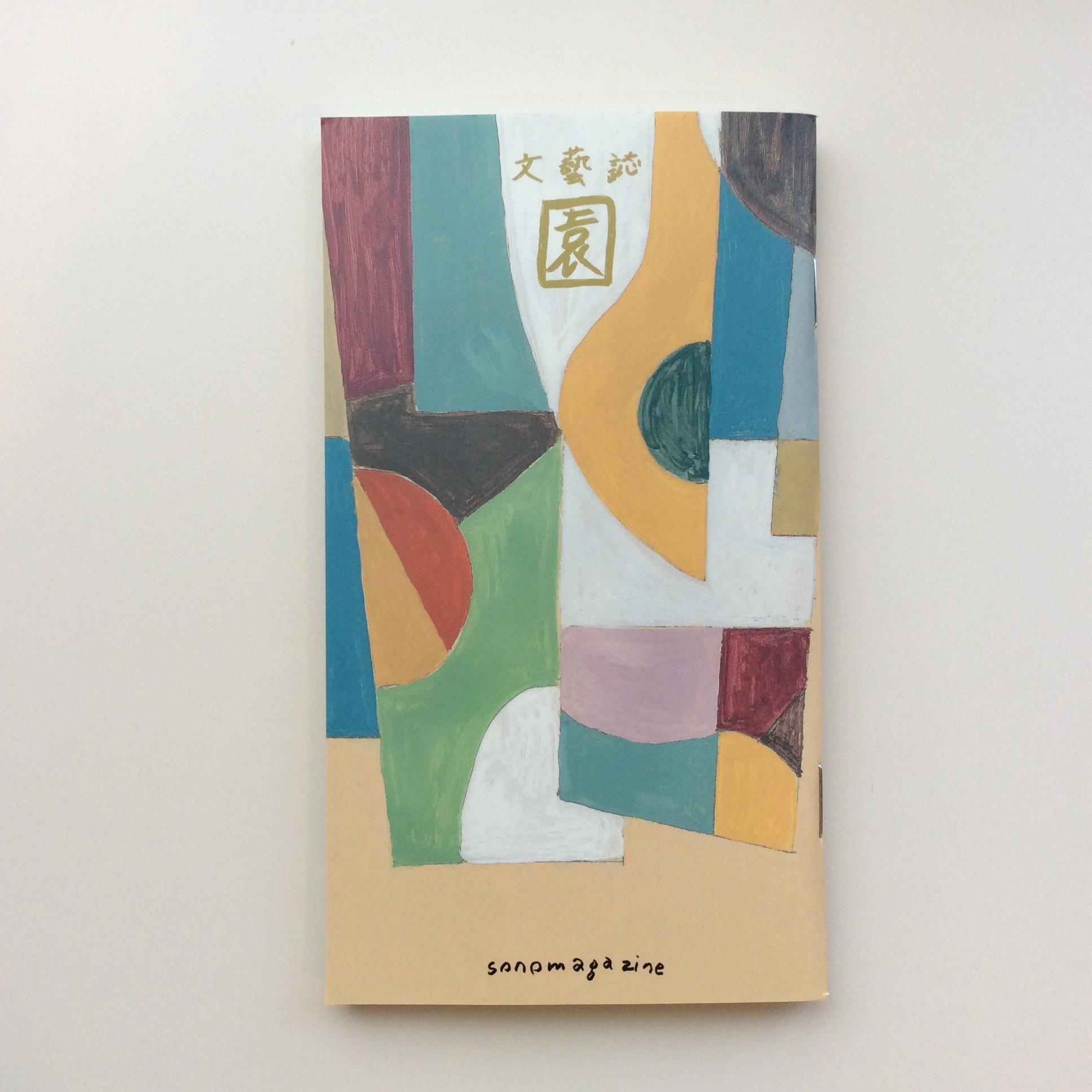 文藝誌 園   創刊号