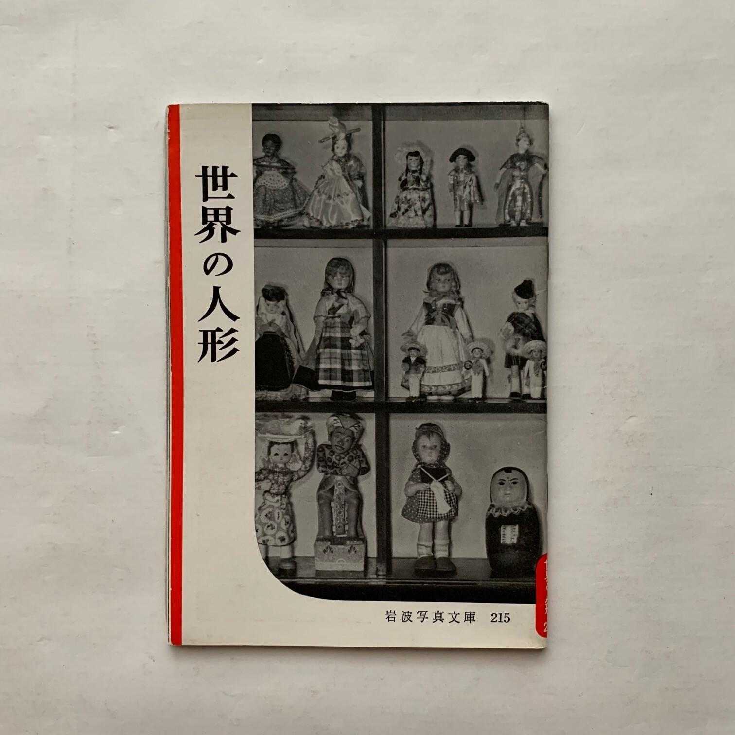 岩波写真文庫215 / 世界の人形