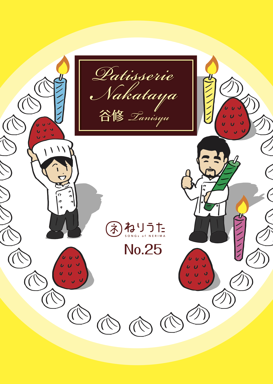 ねりうた #25 「Patisserie Nakataya」ダウンロード版