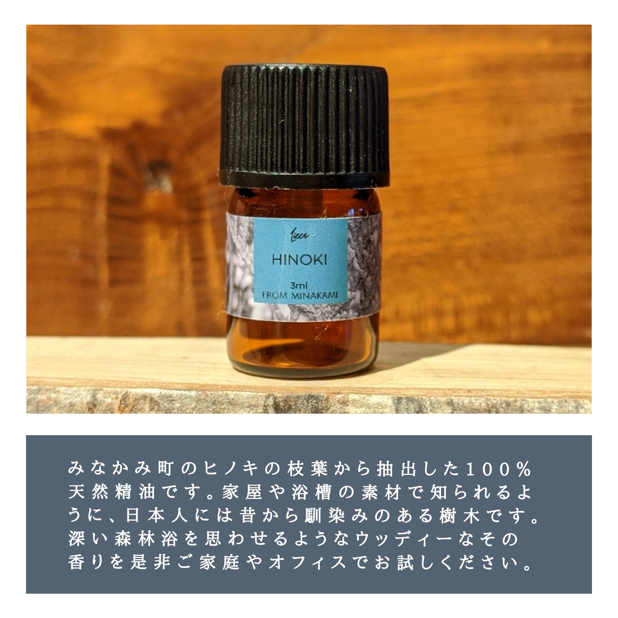 HINOKI 【ヒノキ】エッセンシャルオイル 3ml