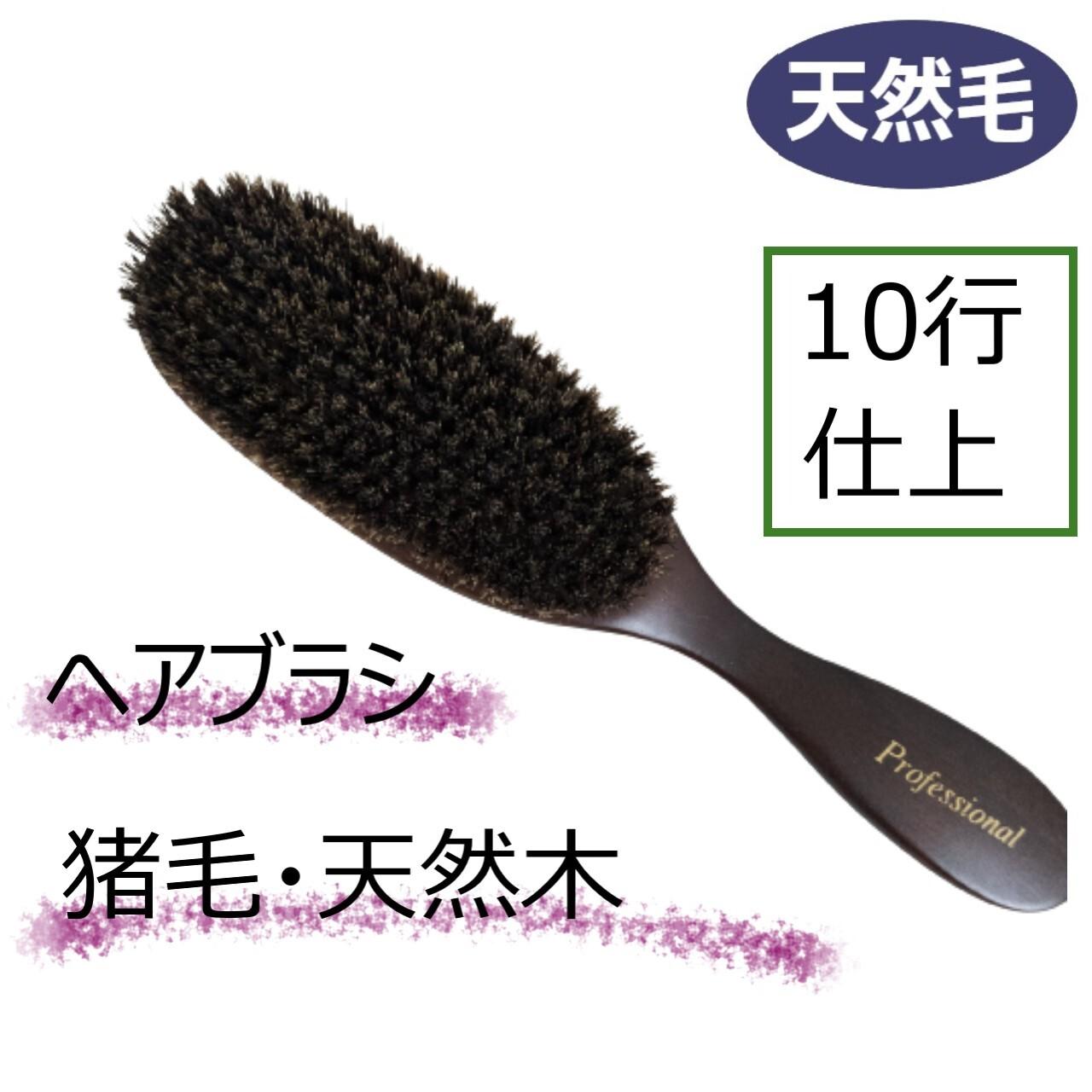 【プロ仕様】新品★天然毛100%最高級ヘアブラシ猪毛10行 セットの仕上げに適してます