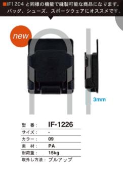 期間限定セール! FIDLOCK  IF1226 縫製可能な薄型タイプ 1個