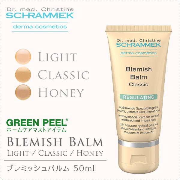 【送料無料】ブレミッシュバルム 50ml (SCHRAMMEK)[BBクリーム クリーム]