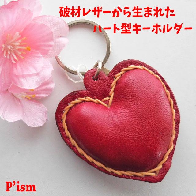 【セール】 (63) ピズム ハンドメイド レザーキーホルダー ハート 【レターパックライト可】