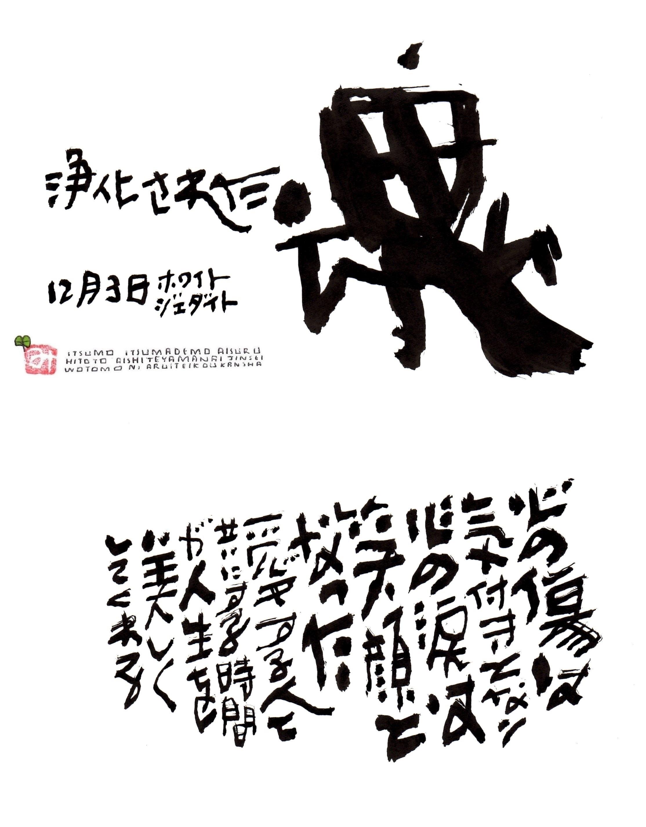 12月3日 結婚記念日ポストカード【浄化された魂】