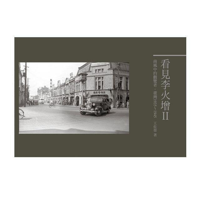 台湾本 看見李火增Ⅱ-台湾 1935-1945