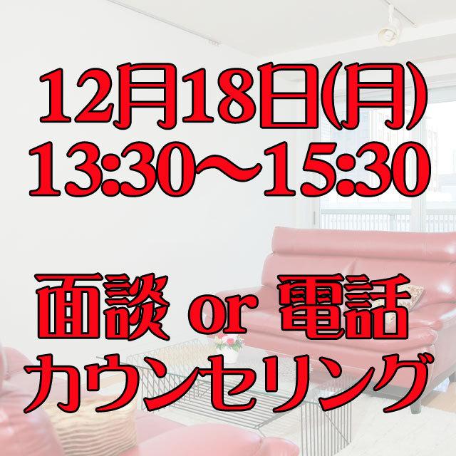 12/18(月)13:30〜15:30 面談 or 電話120分カウンセリング - 画像1