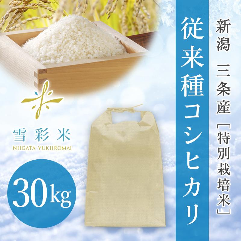 【雪彩米】三条産 特別栽培米 新米 令和2年産 従来種コシヒカリ 30kg