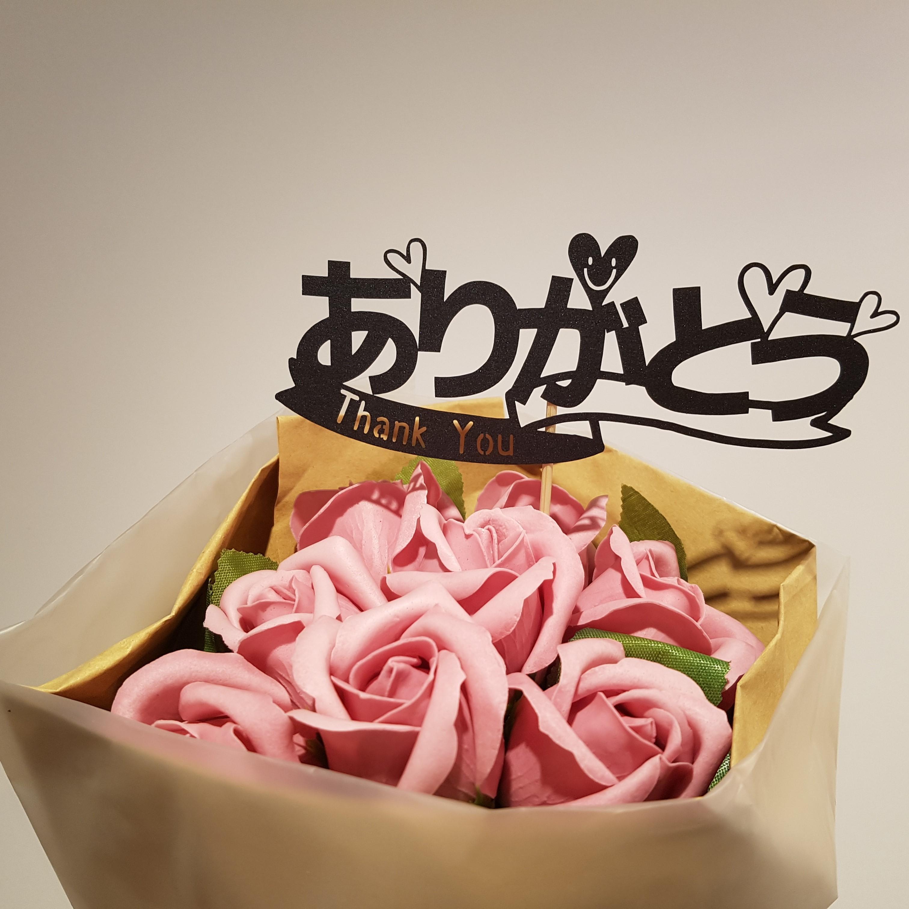 ケーキトッパー/ピック(ありがとう)- SNS Topper -