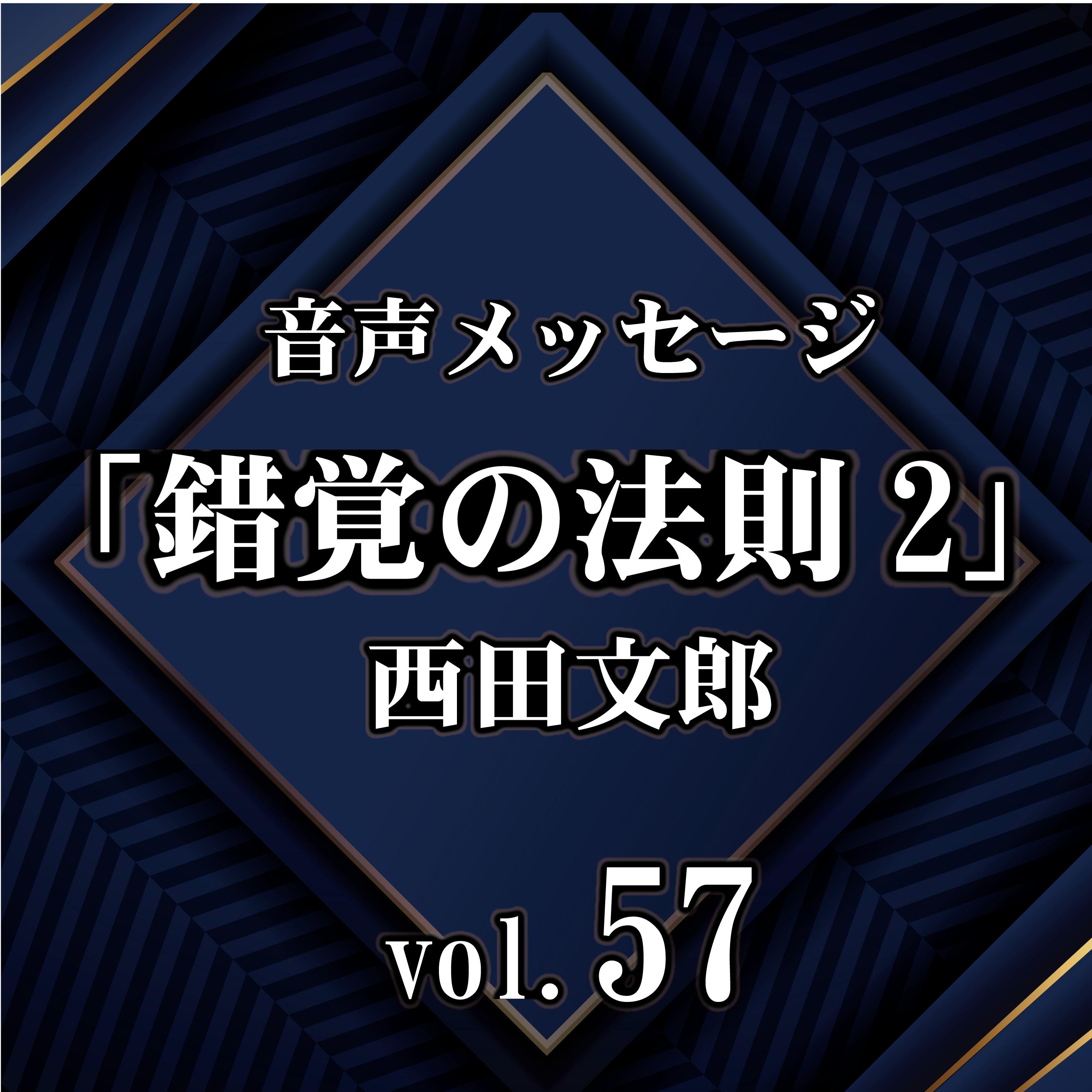 西田文郎 音声メッセージvol.57『錯覚の法則2』