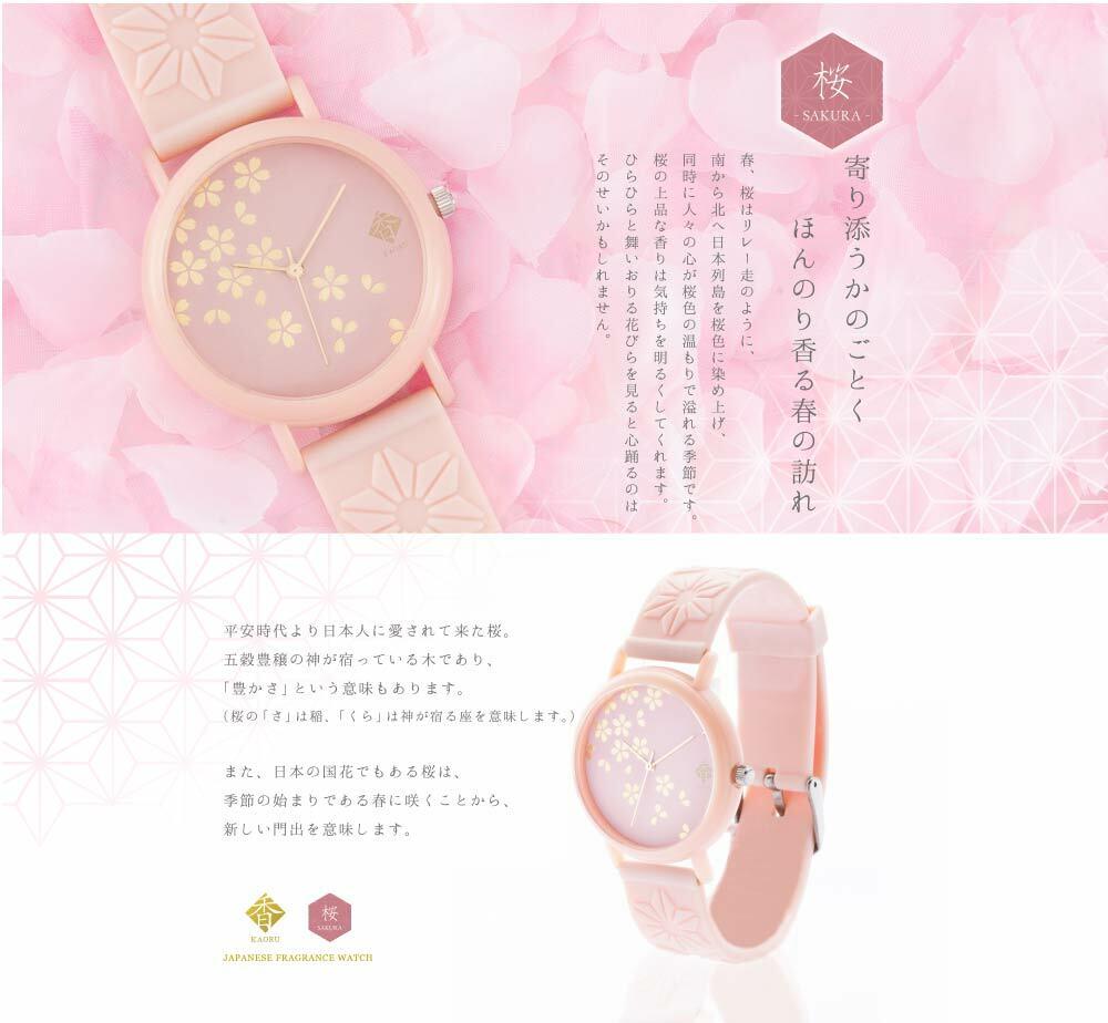 「和の香りがする腕時計」ーーKAORU 桜