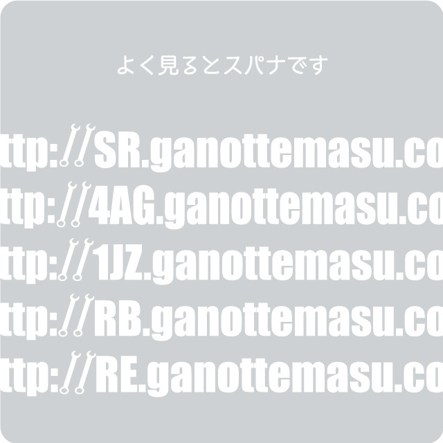 抜き文字エンジン.COM全5種類(メッキ)