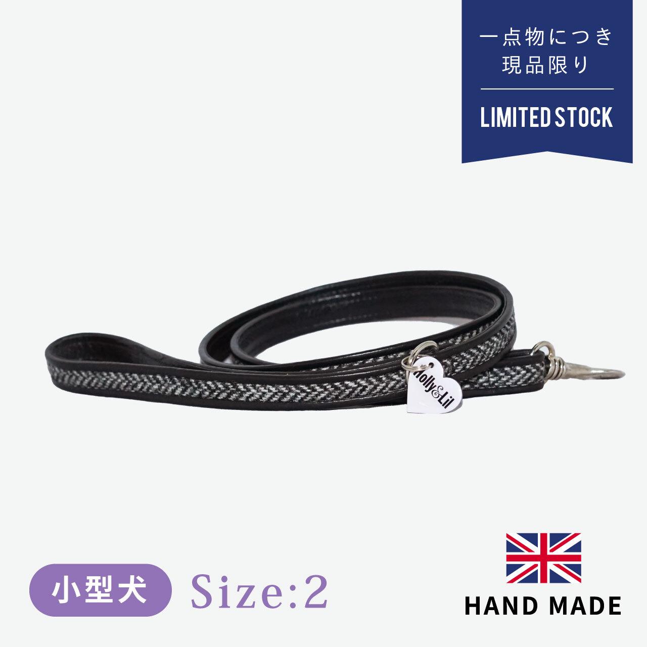 ホリー&リル ハリスツイード ブラックヘリングボーン リード 幅:1.5cm