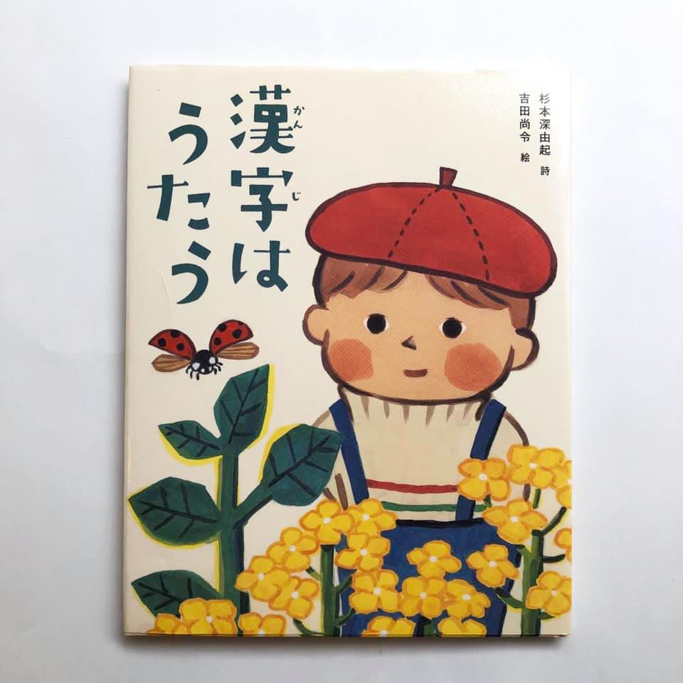 吉田尚令 絵本「漢字はうたう」