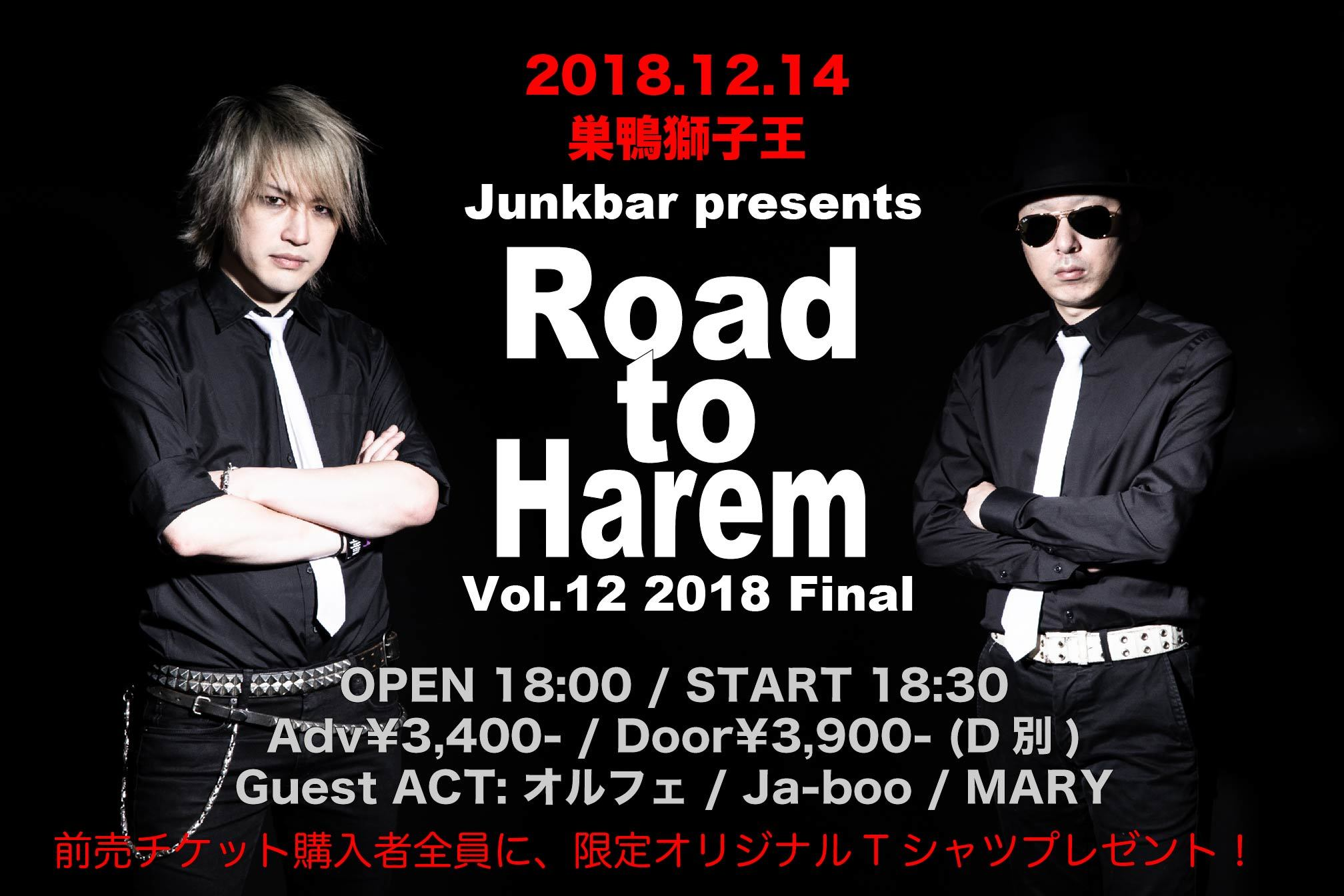 Junkbar / ライブチケット