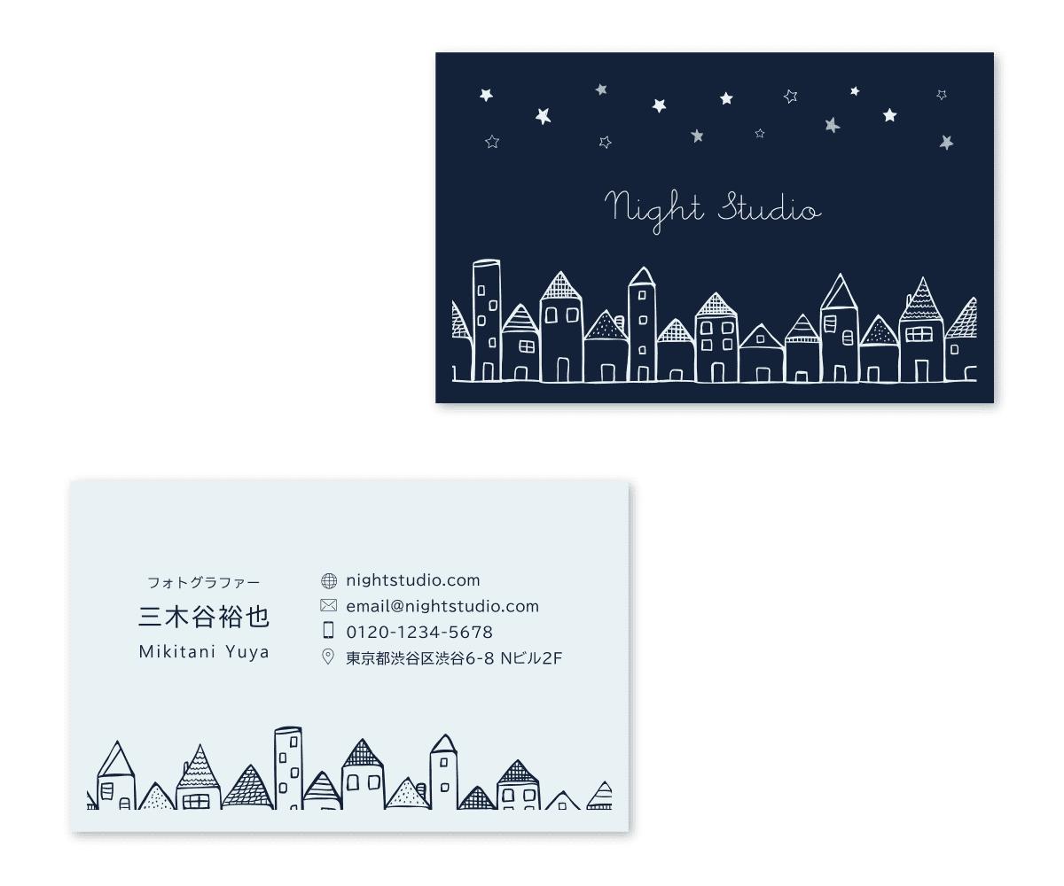 〈デザイン名刺〉夜の街並みと家イラストがお洒落な名刺両面テンプレート