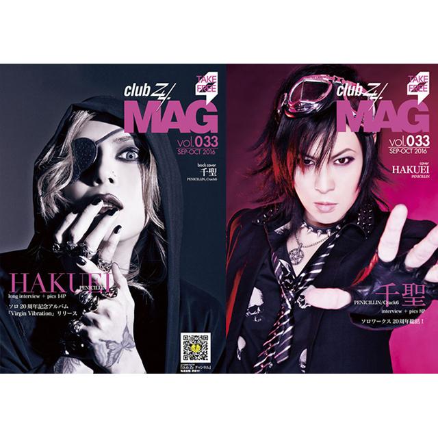 [フリーペーパー]club Zy.MAG Vol.33(HAKUEI/千聖)