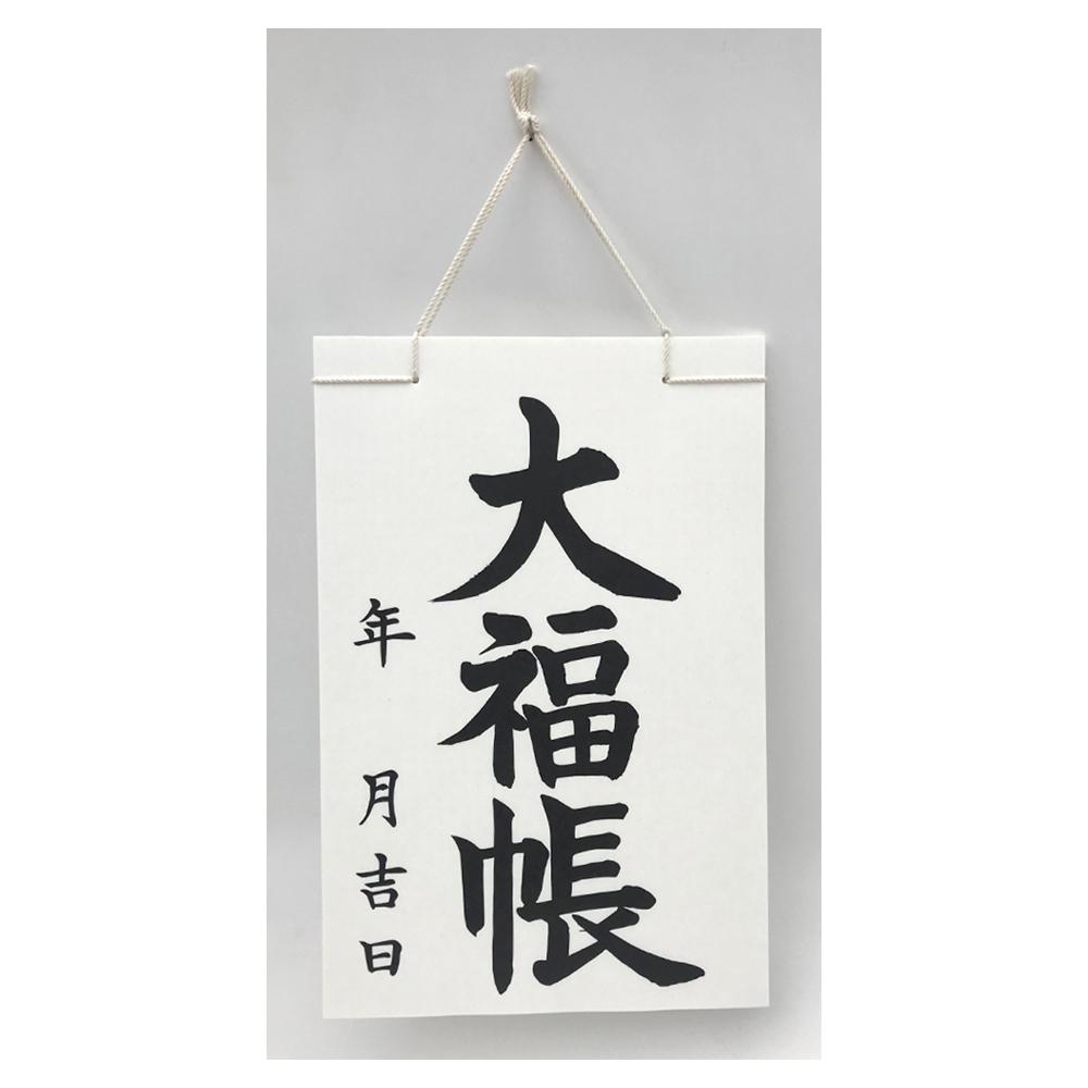 大福帳(大)