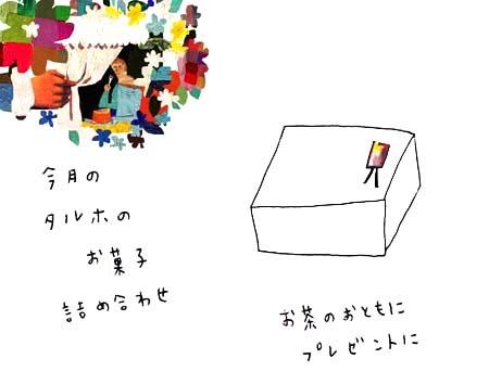 今月のお楽しみお菓子(中)