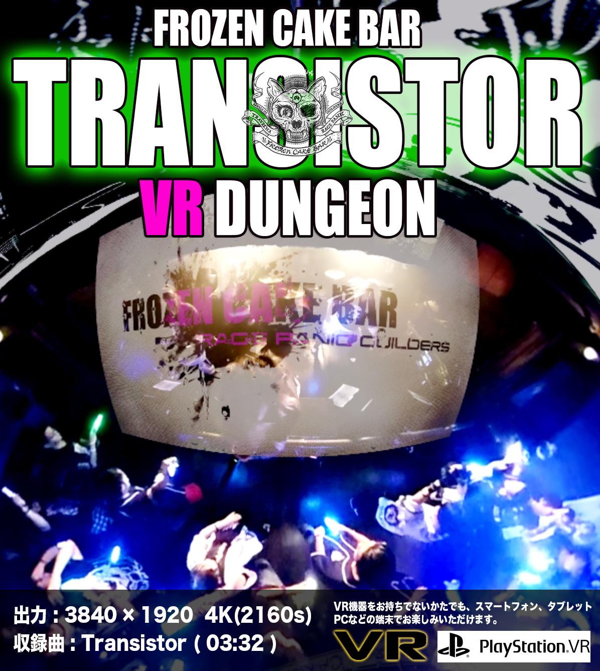 【初のVR映像を含めたお得なセット】Transistor Pack