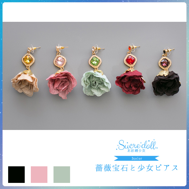 薔薇宝石と少女ピアス