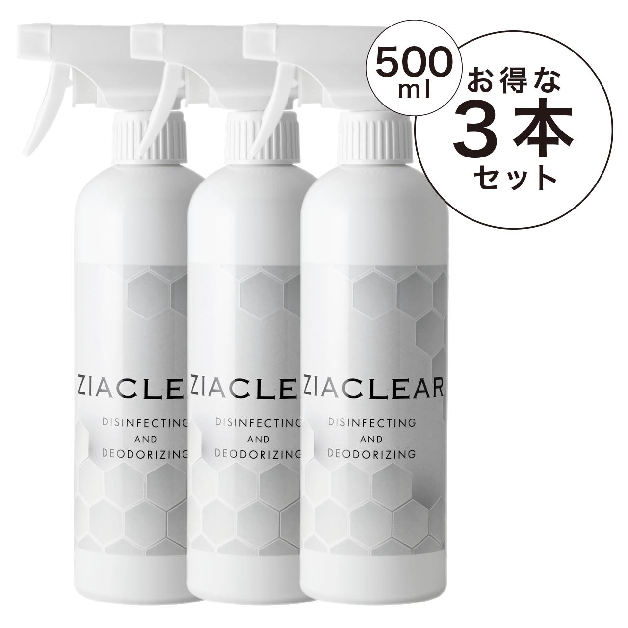 [3本セット]次亜塩素酸水 除菌 消臭「ジアクリア」スプレーボトル 500ml