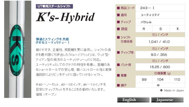 K`s-Hybrid 専用スチールシャフト(検査品)