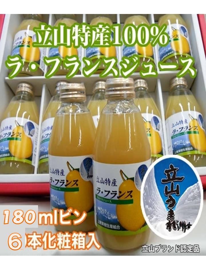 平成30年度産!立山特産100%ラ・フランスジュース(180mlビン6本化粧箱入)