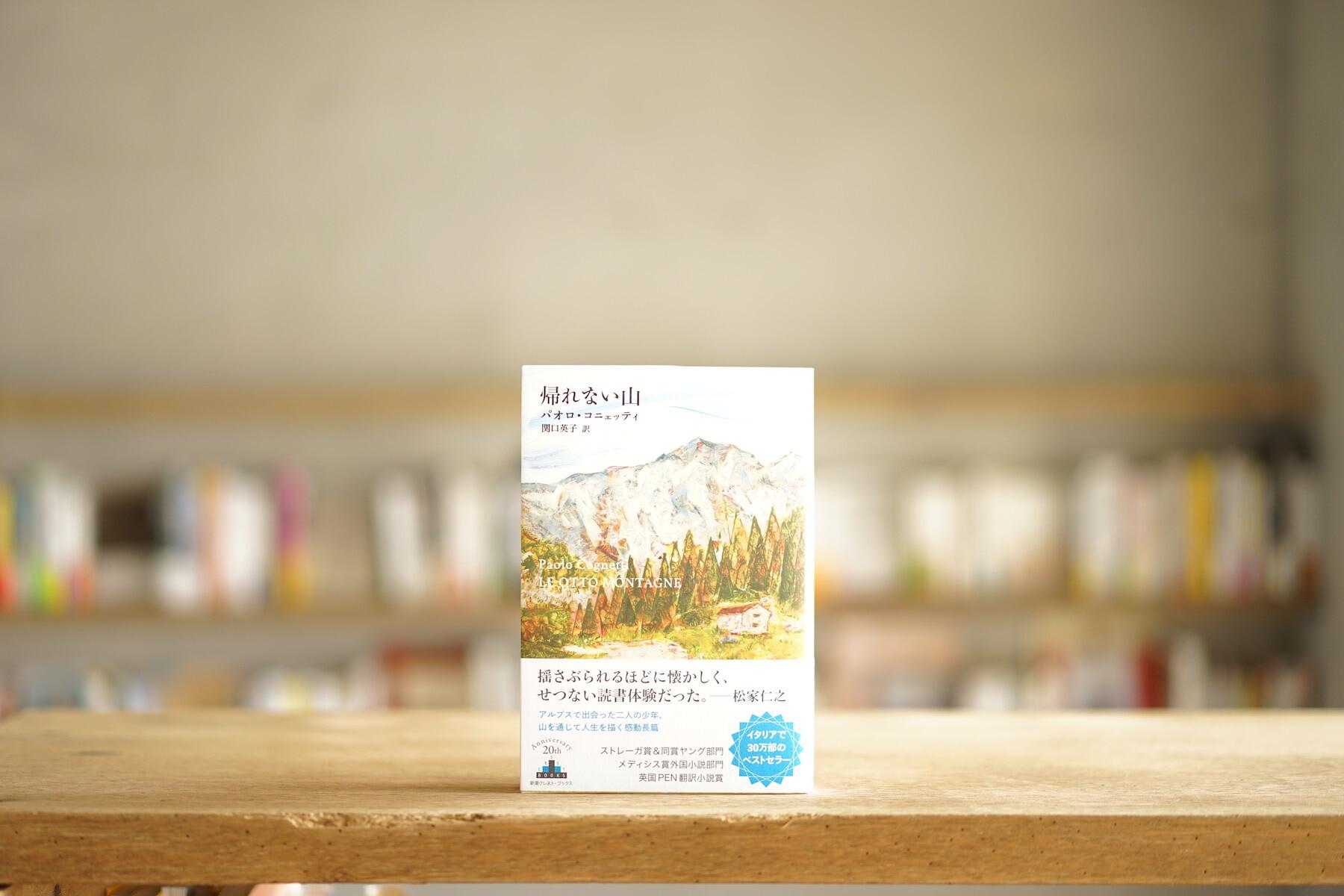 パオロ・コニェッティ 訳:関口英子 『帰れない山』 (新潮社、2018)